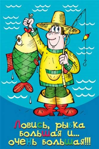 сценарий юбилея сильный пол в тему рыбалка